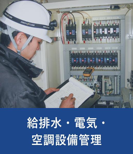 給排水・電気・空調設備管理