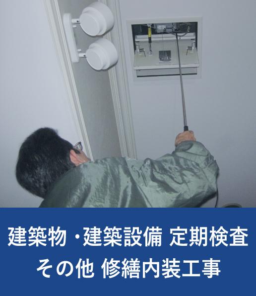 建築物・建築設備定期検査その他修繕内装工事